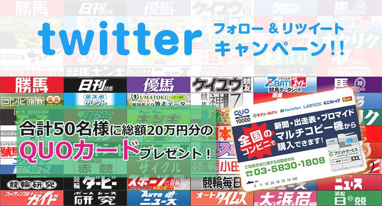 Twitter テラス mc