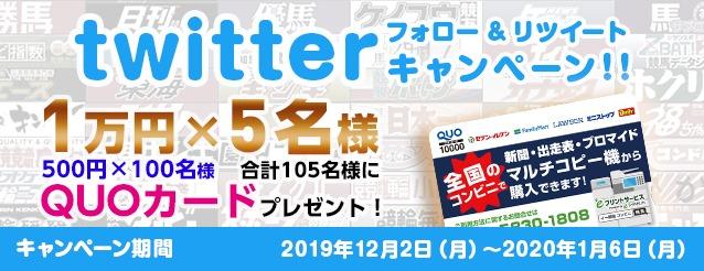 Twitterフォロー&RTキャンペーン
