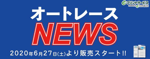 「オートレースNEWS」リリースのお知らせ