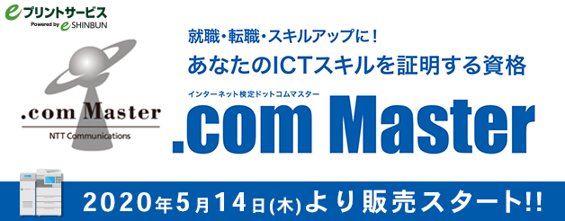 「.com Master 模擬テスト」リリースのお知らせ
