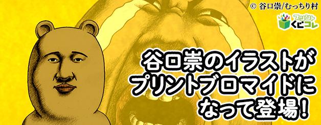「谷口崇」イラストブロマイドリリースのお知らせ