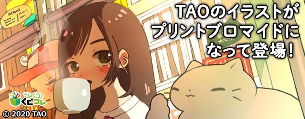 「TAO」イラストブロマイドリリースのお知らせ