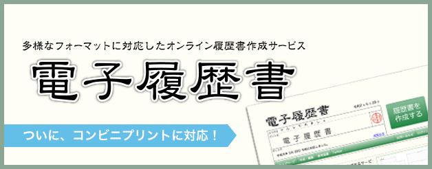 「電子履歴書」リリースのお知らせ