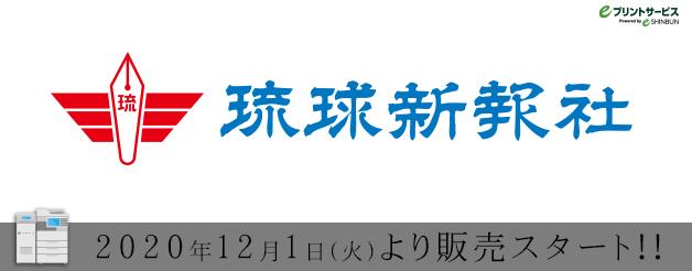 琉球新報 リリースのお知らせ