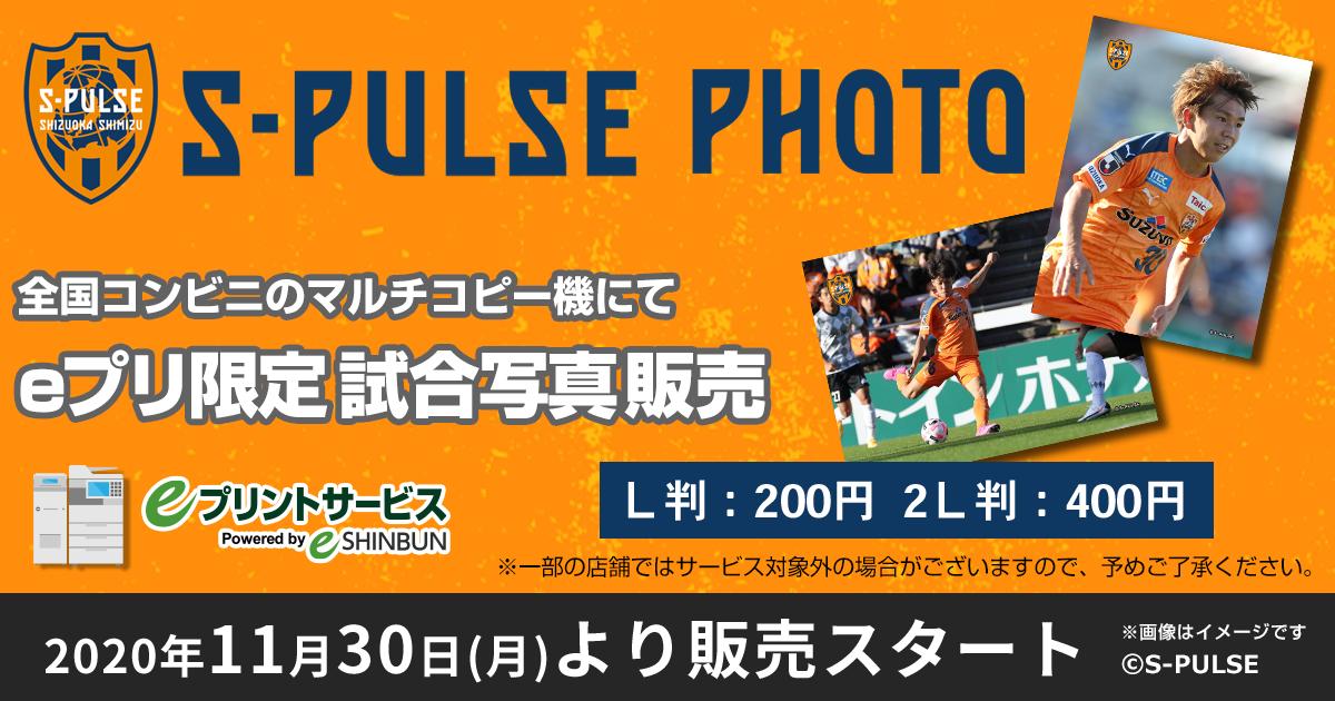 S-PULSE PHOTO リリースのお知らせ