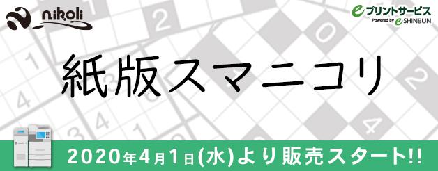 「紙版スマニコリリリースのお知らせ