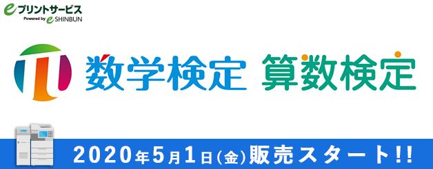 「(公財)日本数学検定協会」リリースのお知らせ
