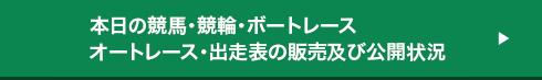 本日の競馬・競輪・ボートレース・オートレース・出走表の販売状況