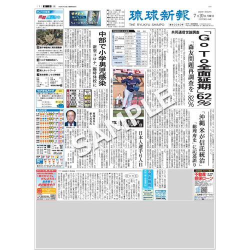 新報 琉球